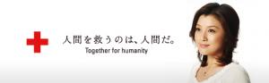 日本赤十字社のページ